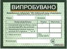 Сертификат провод ШВВП, ПВС профилайн (profiline) Кабельный завод Энергопром