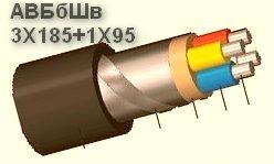 АВБбШв 3Х185+1Х95, АВБбШв 3*185+1*95 бронированный, силовой кабель